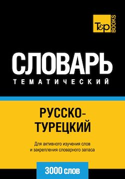 Vocabulaire Russe-Turc pour l'autoformation - 3000 mots