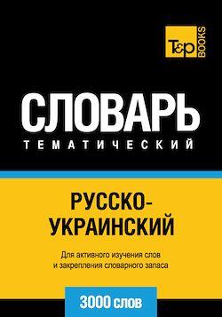 Vocabulaire Russe-Ukrainien pour l'autoformation - 3000 mots