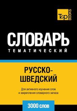Vocabulaire Russe-Suédois pour l'autoformation - 3000 mots