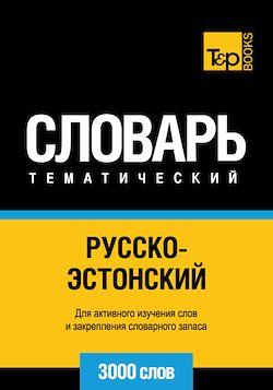 Vocabulaire Russe-Estonien pour l'autoformation - 3000 mots