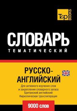 Vocabulaire Russe-Anglais BR pour l'autoformation - 9000 mots