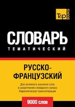 Vocabulaire Russe-Français pour l'autoformation - 9000 mots