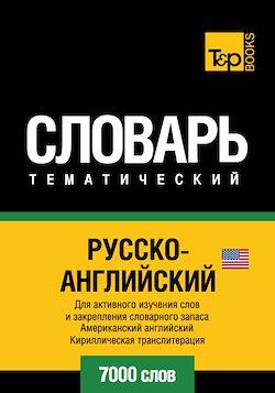 Vocabulaire Russe-Anglais-AM pour l'autoformation - 7000 mots