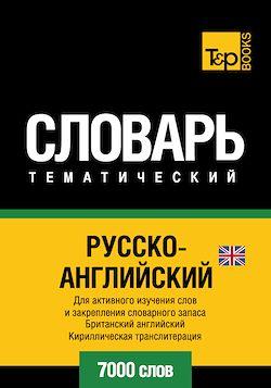 Vocabulaire Russe-Anglais-BR pour l'autoformation - 7000 mots