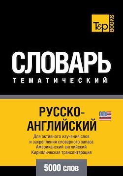 Vocabulaire Russe-Anglais-AM pour l'autoformation - 5000 mots