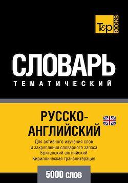 Vocabulaire Russe-Anglais-BR pour l'autoformation - 5000 mots