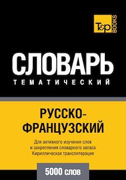 Vocabulaire Russe-Français pour l'autoformation - 5000 mots