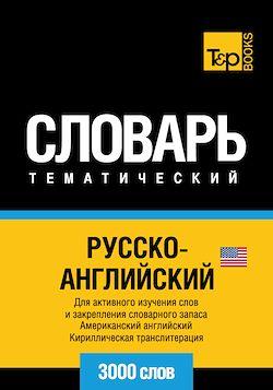 Vocabulaire Russe-Anglais-AM pour l'autoformation - 3000 mots