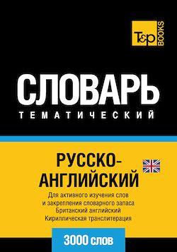 Vocabulaire Russe-Anglais-BR pour l'autoformation - 3000 mots