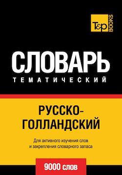 Vocabulaire Russe-Néerlandais pour l'autoformation - 9000 mots
