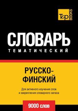 Vocabulaire Russe-Finnois pour l'autoformation - 9000 mots
