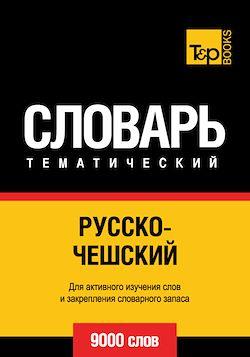Vocabulaire Russe-Tchèque pour l'autoformation - 9000 mots