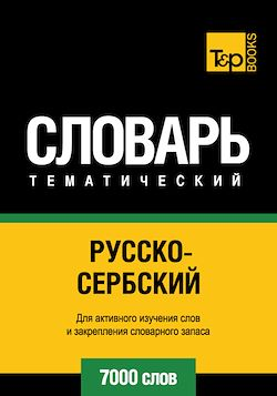 Vocabulaire Russe-Serbe pour l'autoformation - 7000 mots