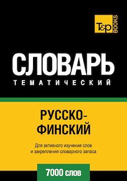Vocabulaire Russe-Finnois pour l'autoformation - 7000 mots