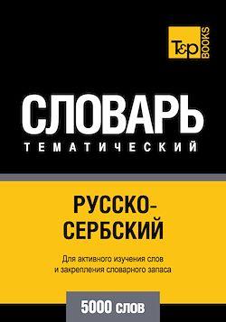 Vocabulaire Russe-Serbe pour l'autoformation - 5000 mots