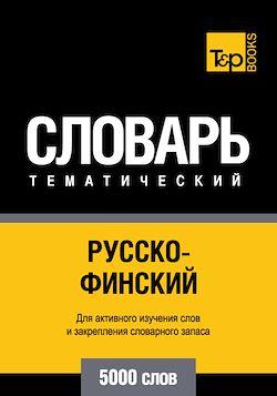Vocabulaire Russe-Finnois pour l'autoformation - 5000 mots