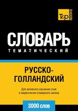 Vocabulaire Russe-Néerlandais pour l'autoformation - 3000 mots