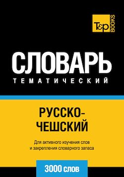 Vocabulaire Russe-Tchèque pour l'autoformation - 3000 mots