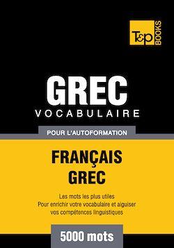 Vocabulaire Français - Grec pour l'autoformation - 5000 mots