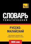 Télécharger le livre :  Vocabulaire Russe-Malais pour l'autoformation - 9000 mots