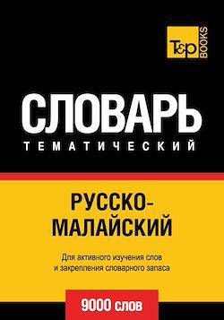 Vocabulaire Russe-Malais pour l'autoformation - 9000 mots