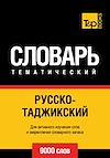 Télécharger le livre :  Vocabulaire Russe-Tadjik pour l'autoformation - 9000 mots