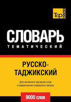 Vocabulaire Russe-Tadjik pour l'autoformation - 9000 mots