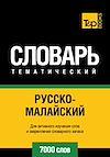 Télécharger le livre :  Vocabulaire Russe-Malais pour l'autoformation - 7000 mots