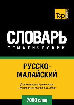 Vocabulaire Russe-Malais pour l'autoformation - 7000 mots