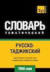 Télécharger le livre :  Vocabulaire Russe-Tadjik pour l'autoformation - 7000 mots