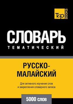 Vocabulaire Russe-Malais pour l'autoformation - 5000 mots