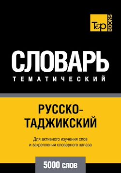 Vocabulaire Russe-Tadjik pour l'autoformation - 5000 mots