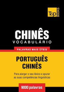Vocabulário Português-Chinês - 9000 palavras mais úteis