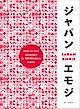 Download this eBook JapanEmoji!