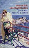 Télécharger le livre :  Amours d'été - 3 nouvelles russes