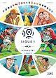 Télécharger le livre : Ligue 1 Managers T02