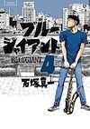 Télécharger le livre :  Blue Giant - Tome 04