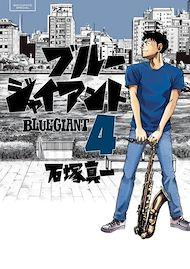 Téléchargez le livre :  Blue Giant - Tome 04