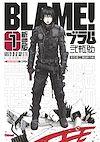 Télécharger le livre :  Blame Deluxe - Tome 01