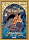 Télécharger le livre :  Les milles et une nuits : Tome 1 : Le parfum de Shéhérazade