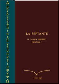 Téléchargez le livre :  La Septante Grec-Français