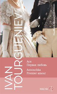 Téléchargez le livre :  Annouchka et Premier amour