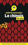 Télécharger le livre :  Guide de conversation Chinois pour les Nuls, 4e édition