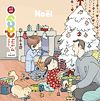 Noël | Ledu, Stéphanie