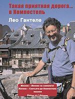 Download this eBook En si bon chemin… vers Compostelle (Edition en russe)