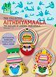 Download this eBook Aithihyamaala