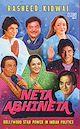 Download this eBook Neta–Abhineta