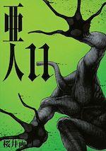 Télécharger le livre :  Ajin - Tome 11