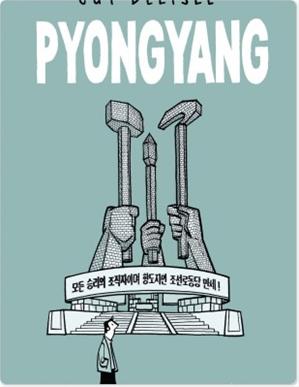 Téléchargez le livre :  Pyongyang - Pyongyang