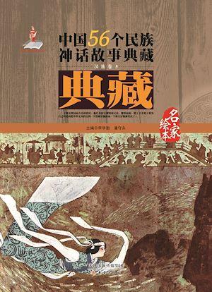 Téléchargez le livre :  The Volumes of Han.Vol.5